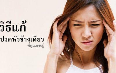 วิธีแก้ ปวดหัวข้างเดียว ซ้าย และ ขวา ที่คุณควรรู้