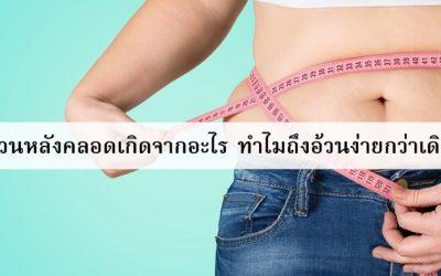 อ้วนหลังคลอดเกิดจากอะไร ทำไมถึงอ้วนง่ายกว่าเดิม