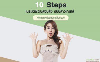 10 วิธี ผิวเปล่งปลั่ง แบบสาวเกาหลี ผิวสุขภาพดีในแบบที่ต้องเหลียวมอง