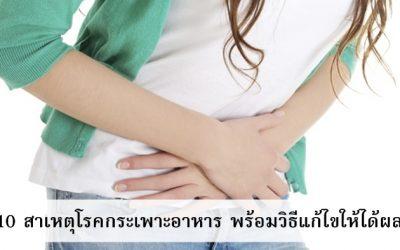 10 สาเหตุโรคกระเพาะอาหาร พร้อมวิธีแก้ไขให้ได้ผลดี