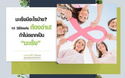 มะเร็งมีอะไรบ้าง 10 วิธีป้องกัน ต้องอ่าน ถ้าไม่อยากเป็น มะเร็ง
