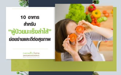 10 อาหารผู้ป่วยมะเร็งลําไส้ ย่อยง่าย ดีต่อสุขภาพที่สุด