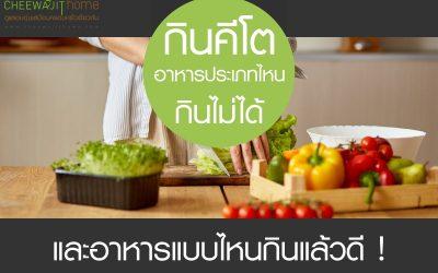 กินคีโตอาหารประเภทไหนกินไม่ได้ และอาหารแบบไหนกินแล้วดี !